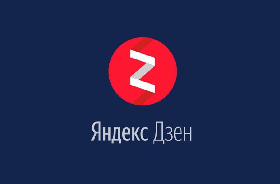 Для чего мне нужен Яндекс Дзен