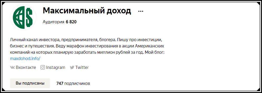 Максимальный доход Яндекс Дзен