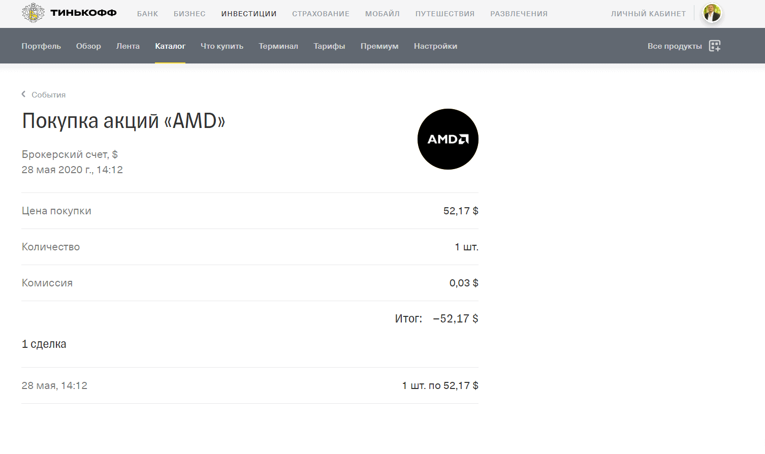 Покупка AMD