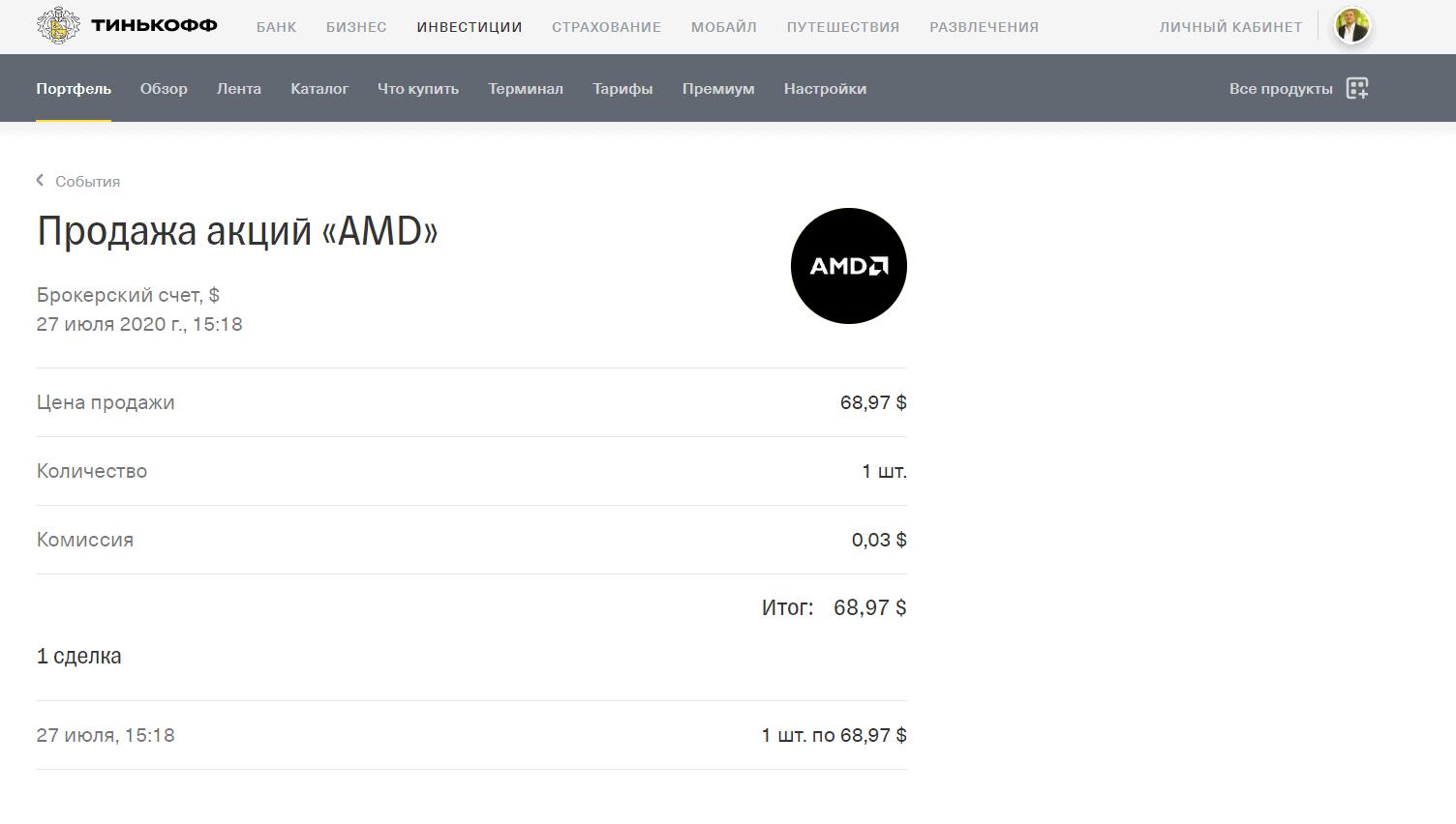 Продажа AMD