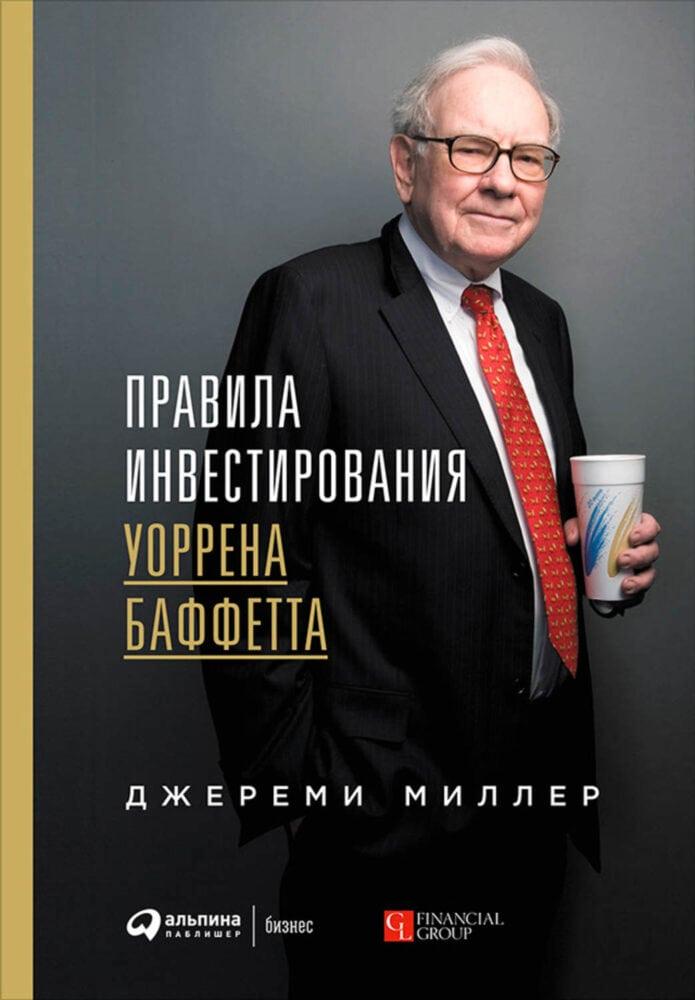 «Правила инвестирования Уоррена Баффетта» (автор Джереми Миллер)