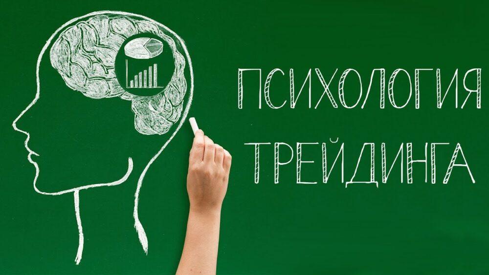 Основы психологии трейдера