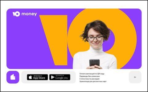 Обзор-электронного-кошелька-ЮMoney