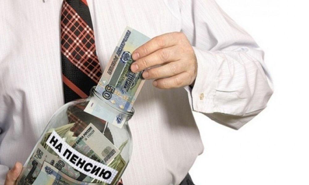 Повышение пенсионного возраста особенности пенсионной реформы