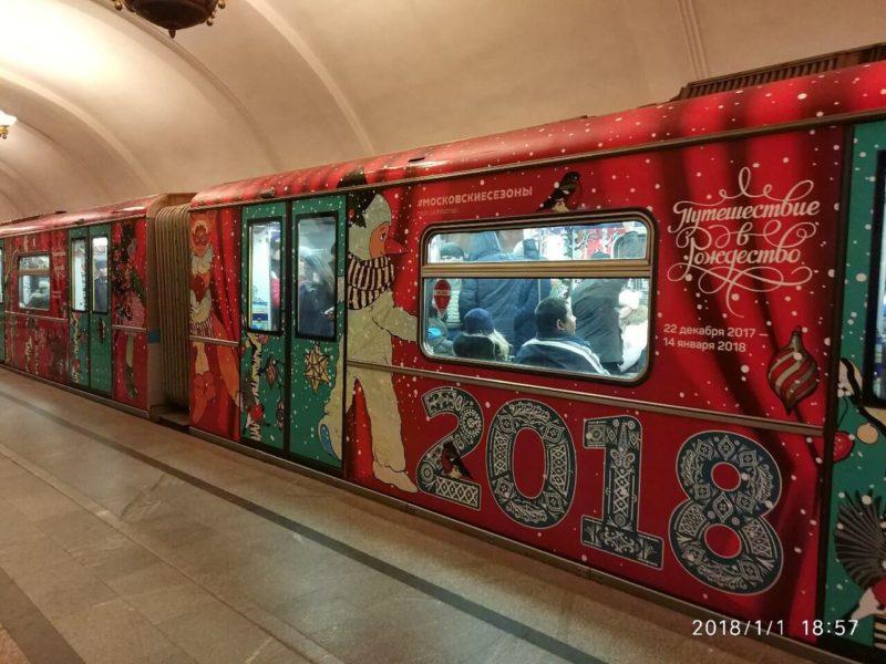 Москва 2018