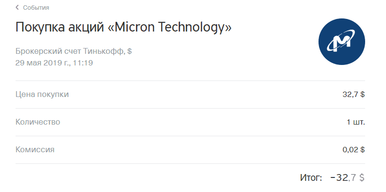 Покупка микрон