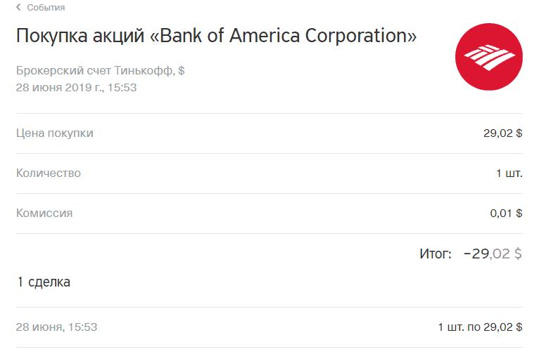 Покупка банк оф Америка