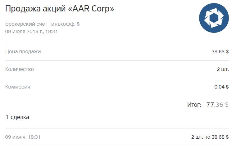 Продажа AAR