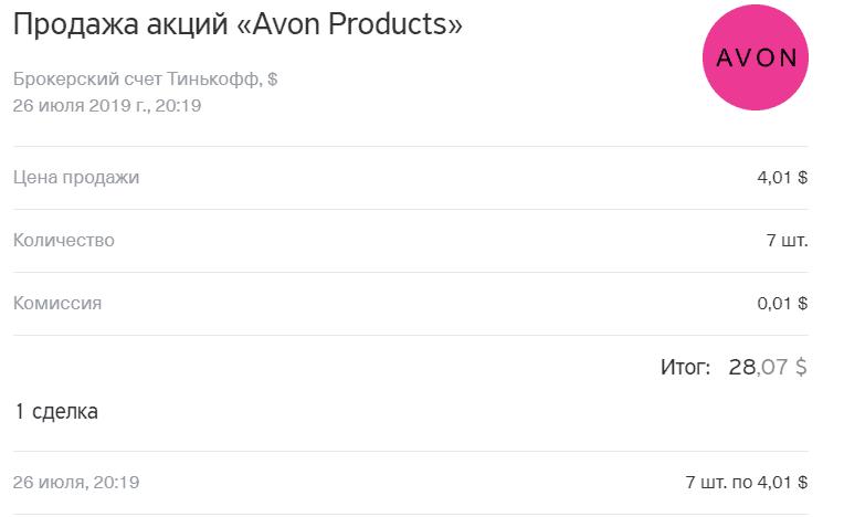 Продажа Avon