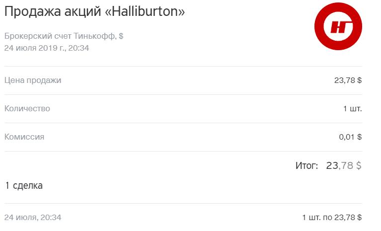 Продажа Halliburton