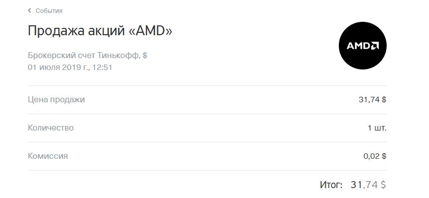 Продал AMD