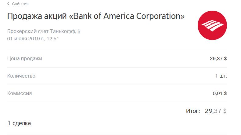 Продал Bank of America