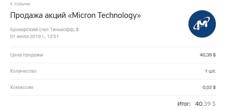 Продал Micron